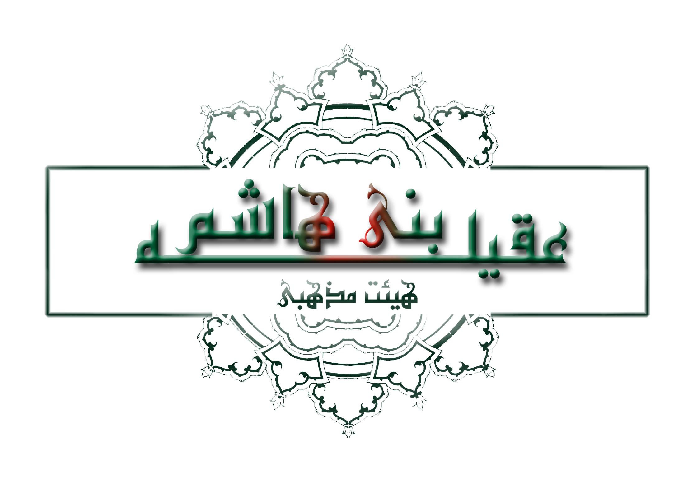طراحي گرافيكلوگوی ...